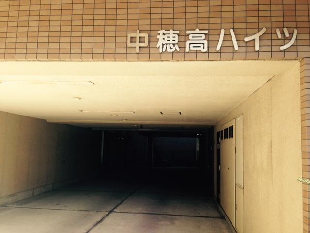 中穂高ハイツ