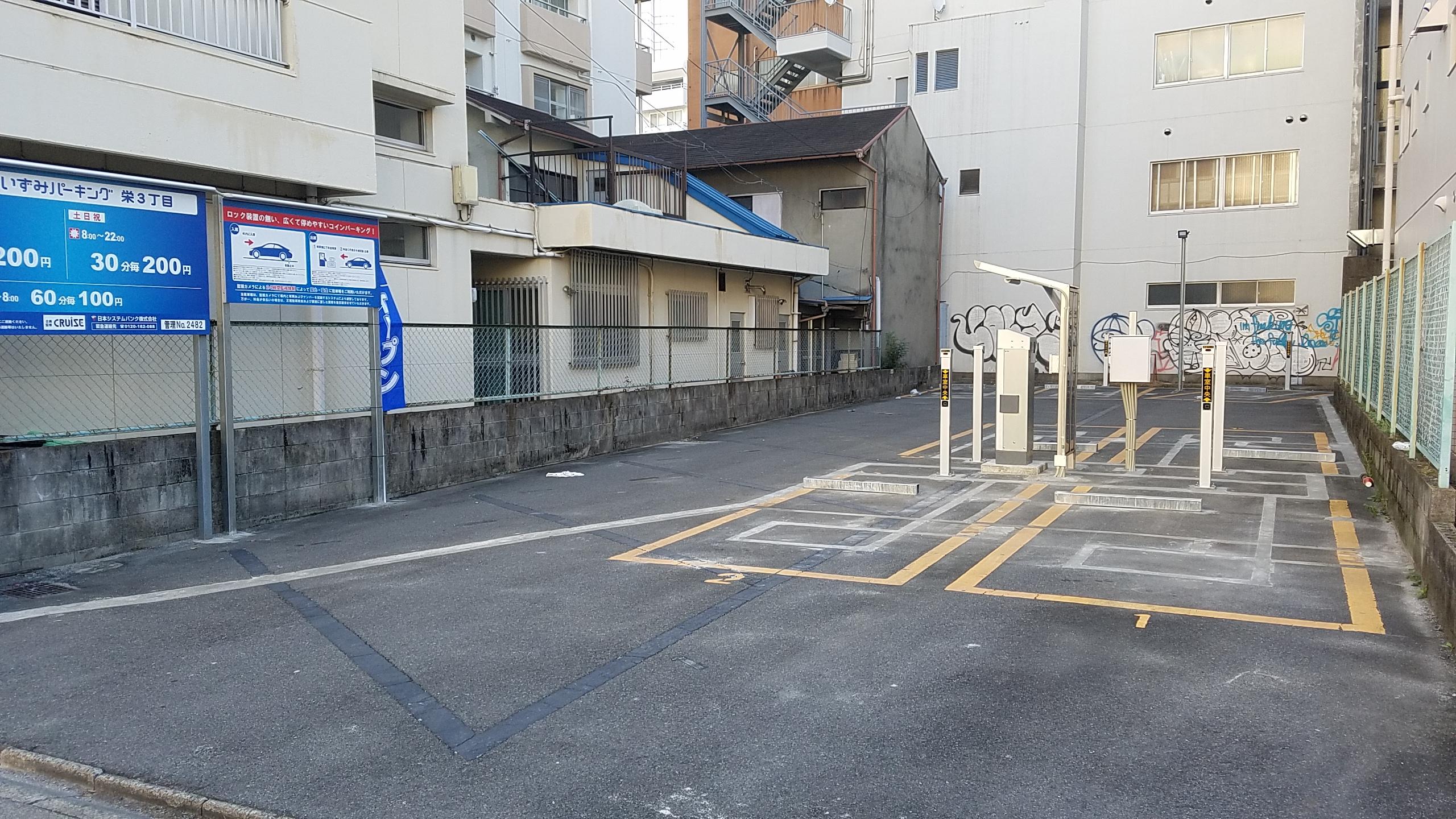 いずみパーキング栄3丁目