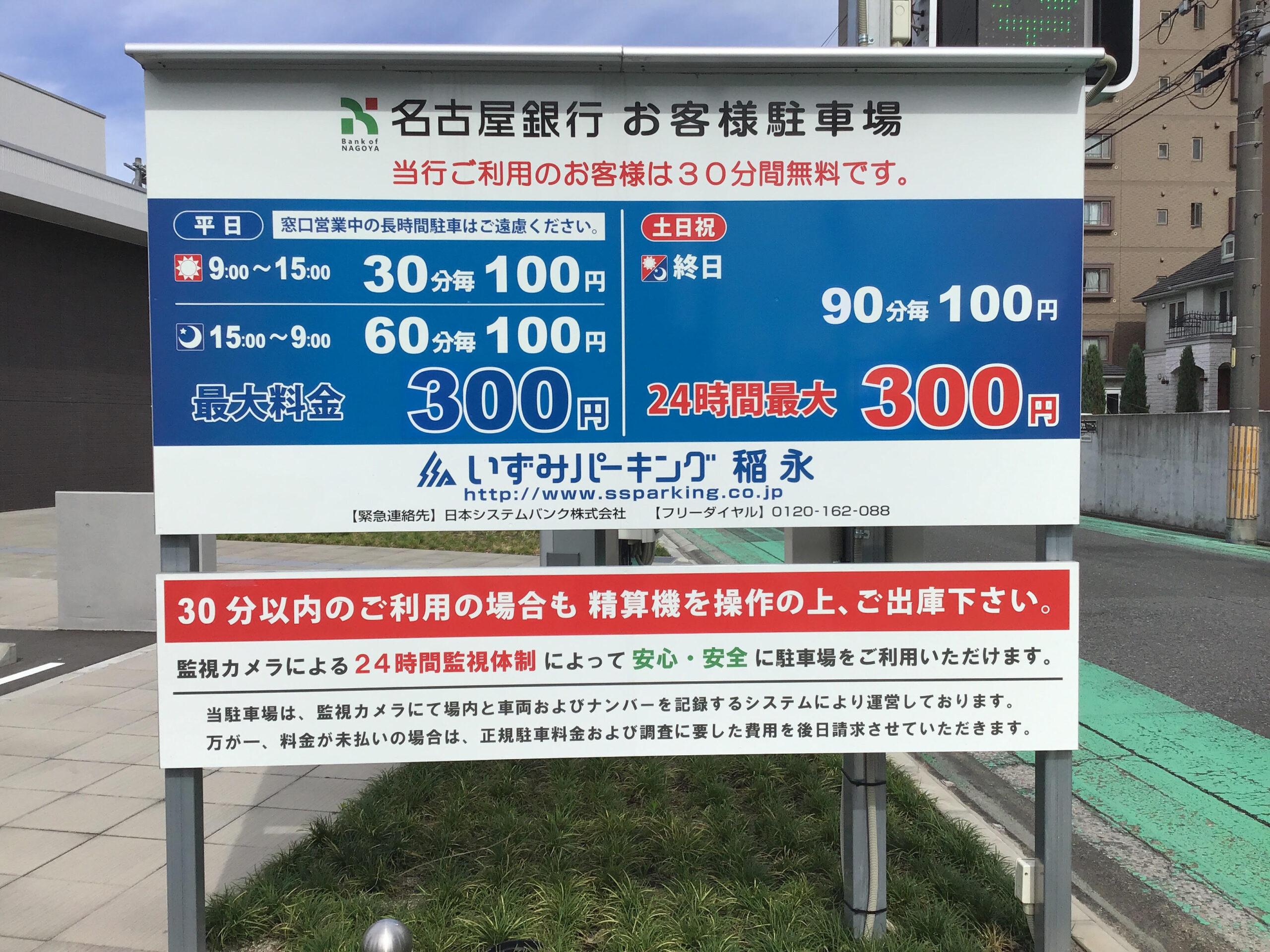 名古屋銀行稲永支店