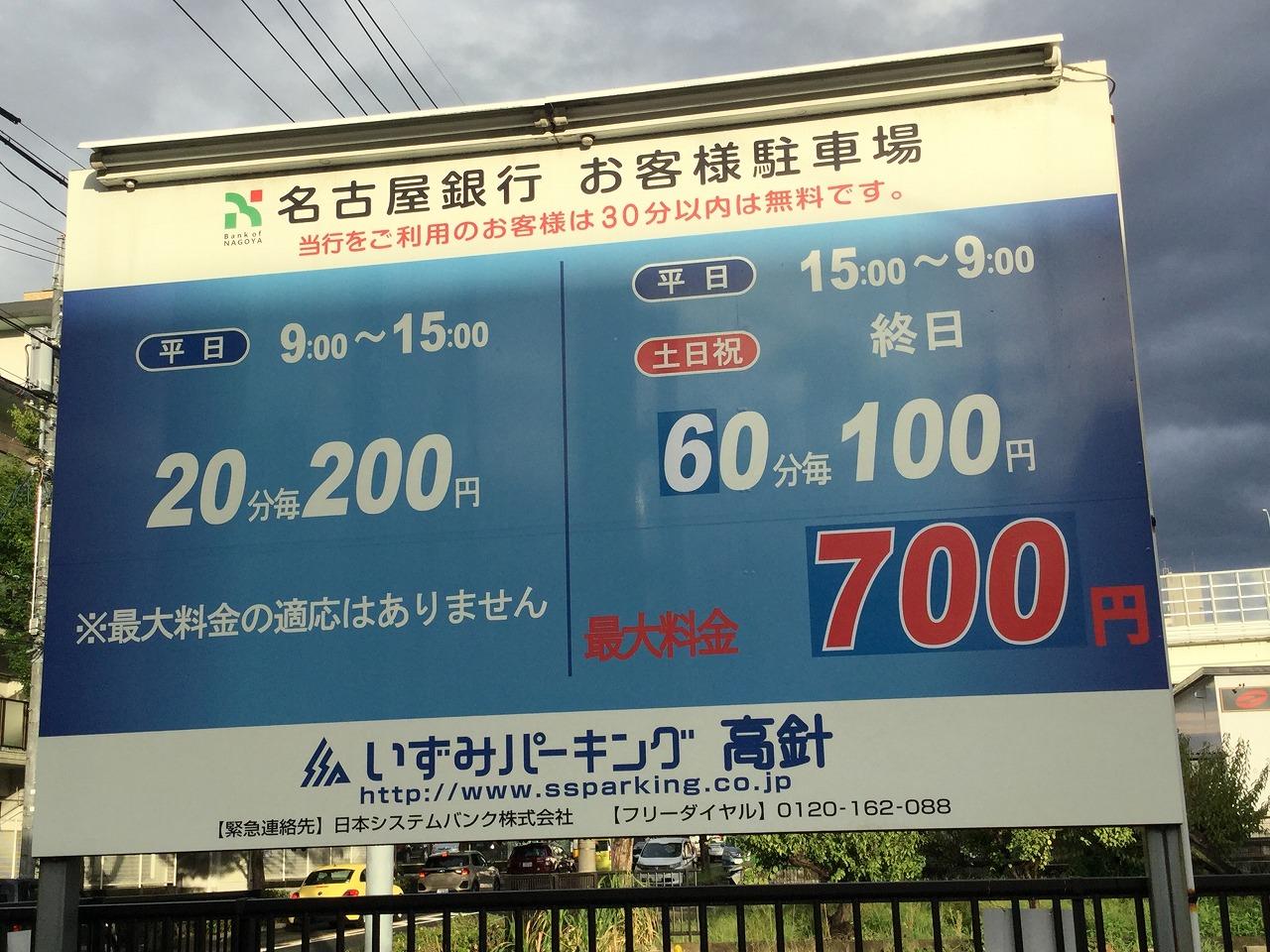 名古屋銀行高針支店