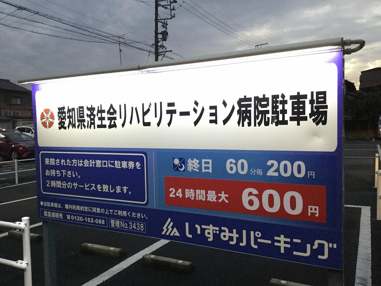 愛知県済生会リハビリテーション病院駐車場