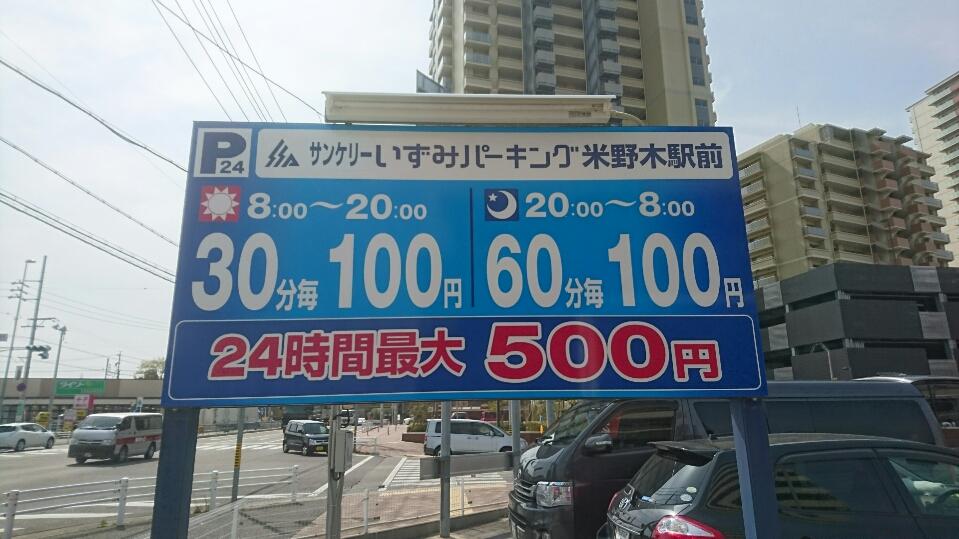 サンケリーいずみパーキング米野木駅前