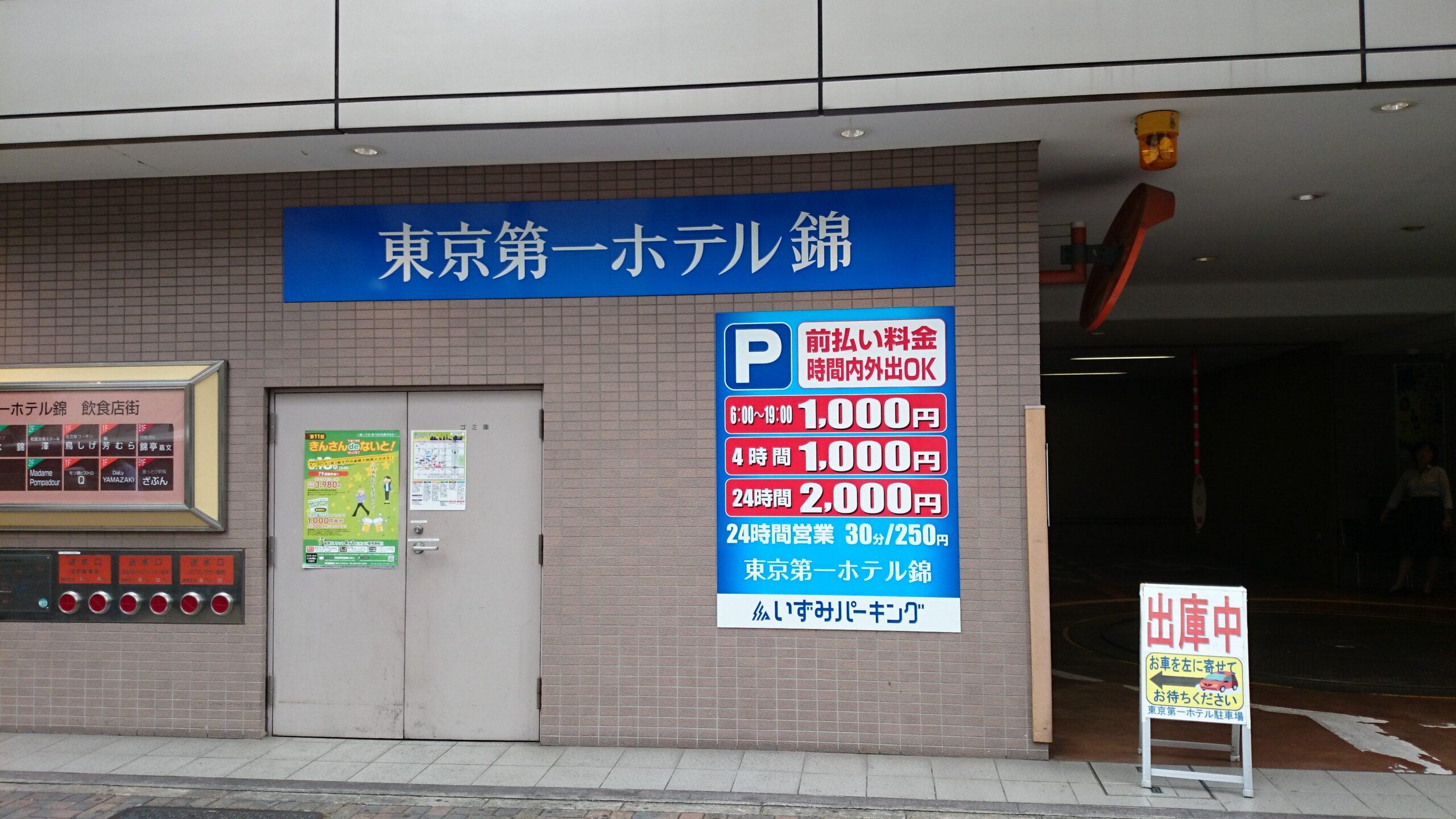東京第一ホテル