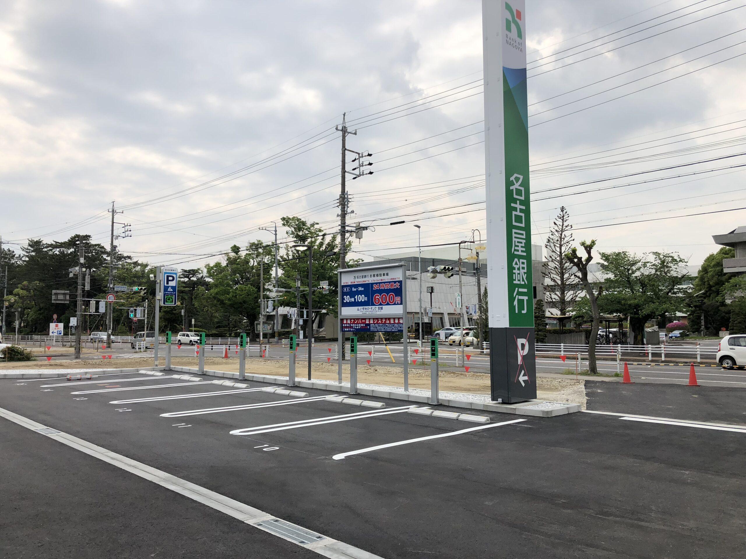 名古屋銀行安城支店