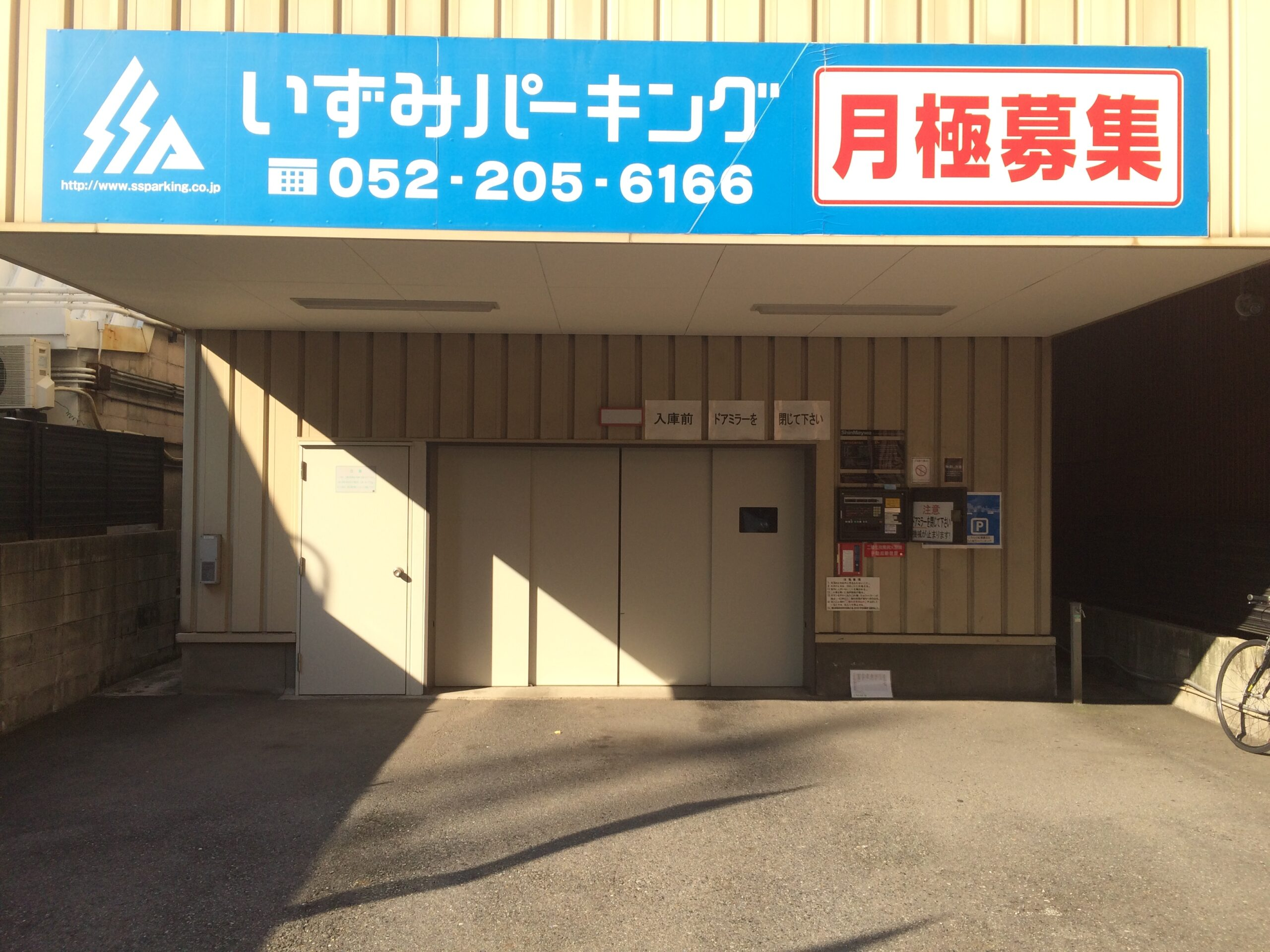 名古屋石川パーキング