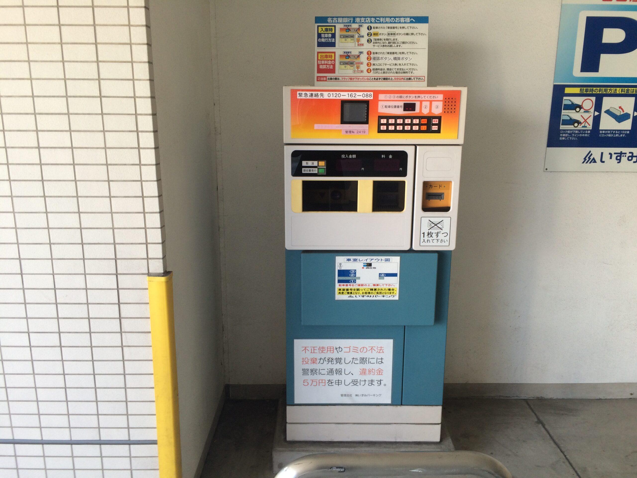 名古屋銀行港支店