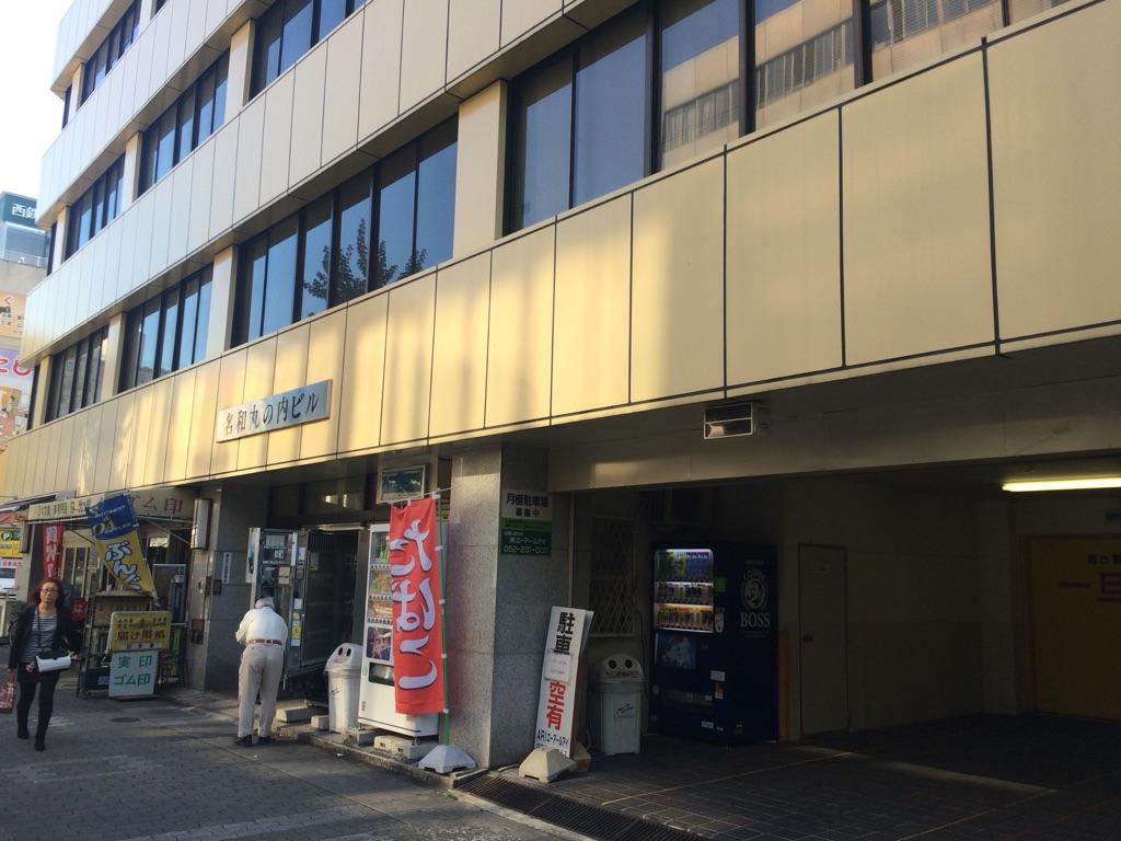 名和丸の内ビル駐車場