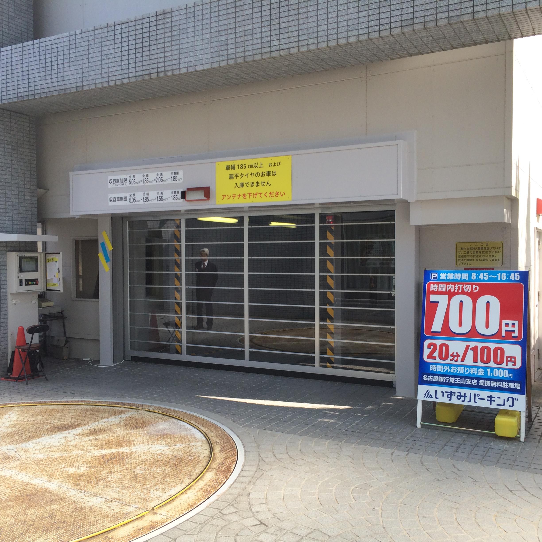 いずみパーキング名古屋銀行・覚王山