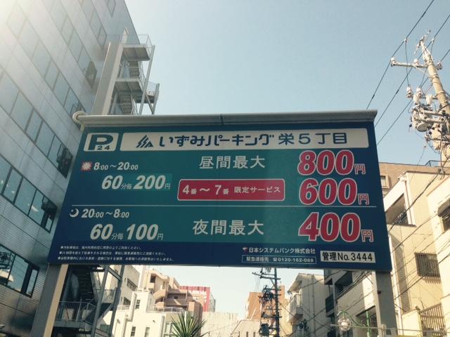 いずみパーキング栄5丁目
