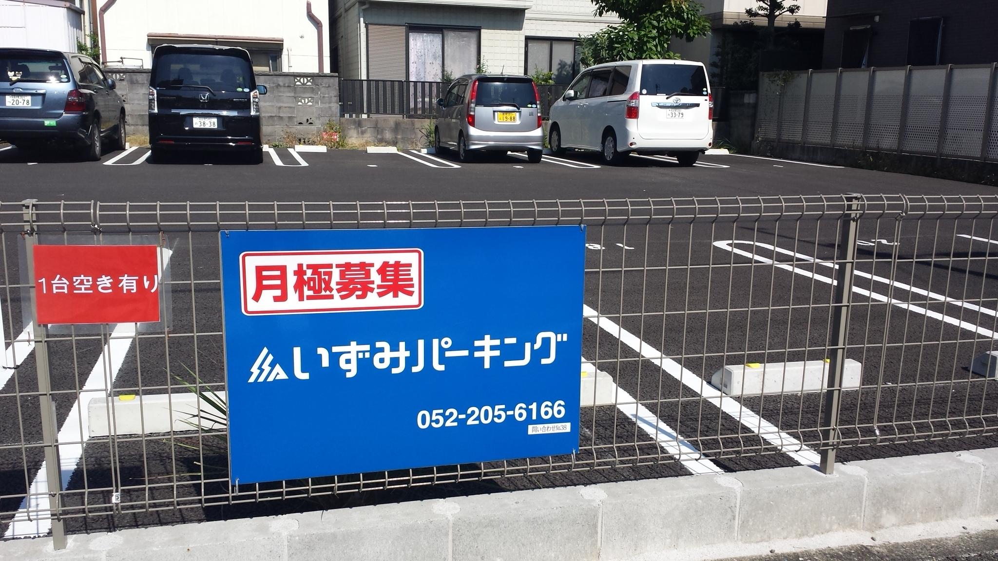 モリシマ辻町駐車場