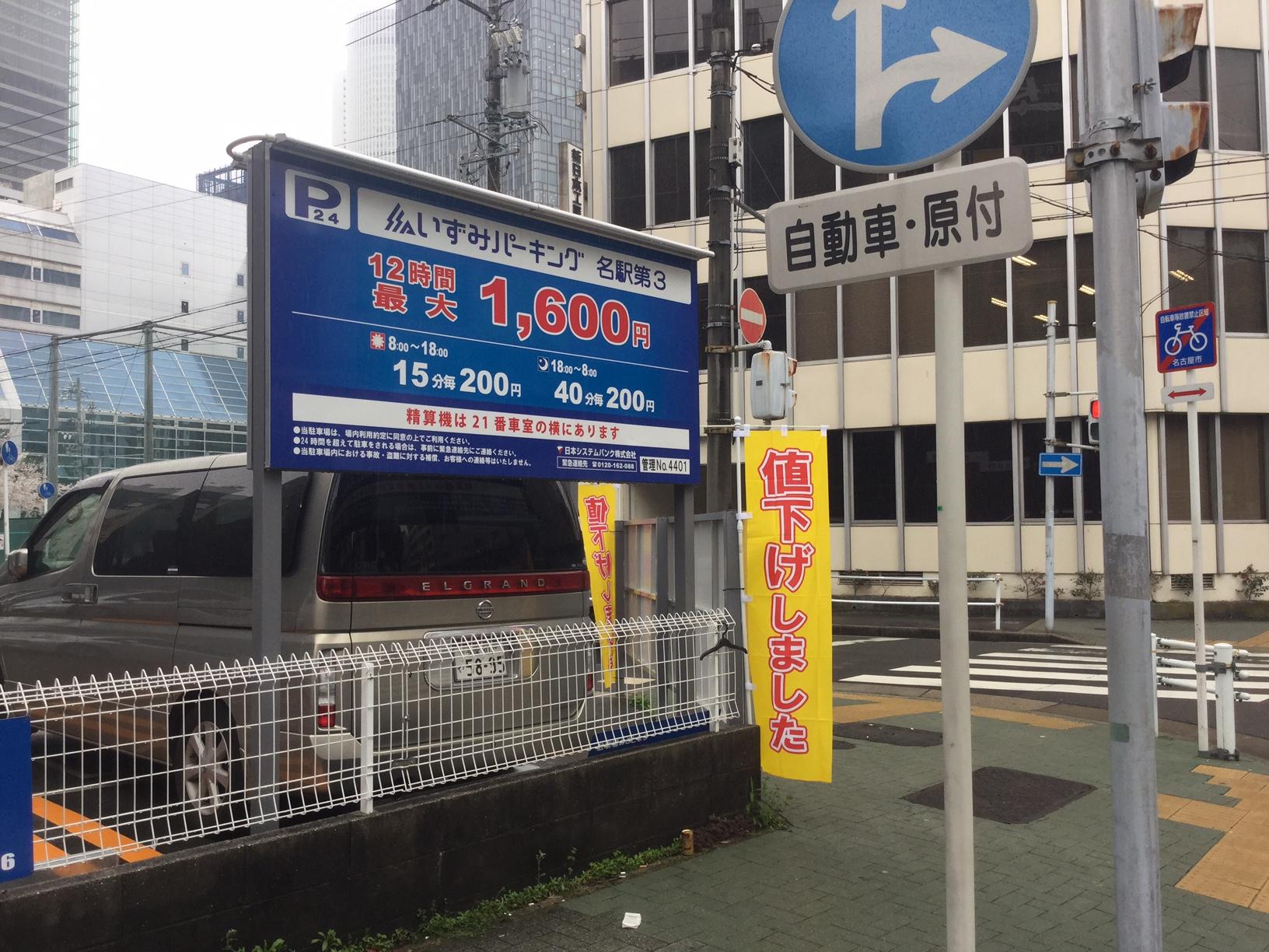いずみパーキング名駅第3