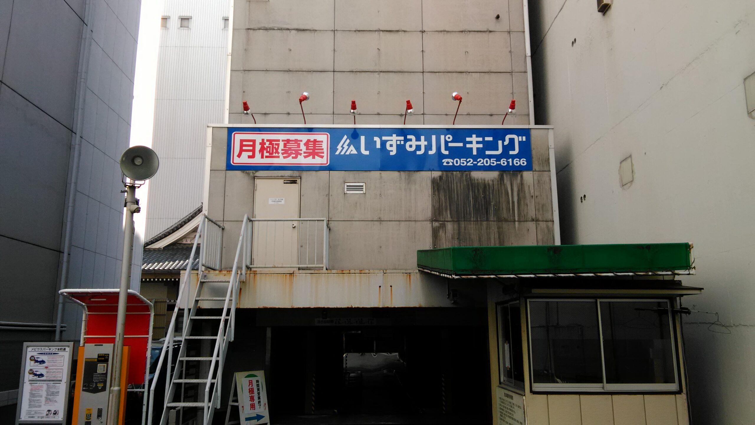 メビウスタワーパーキング本町通