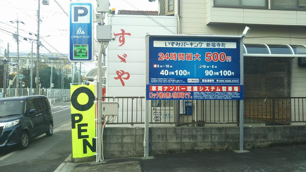 いずみパーキング新福寺町