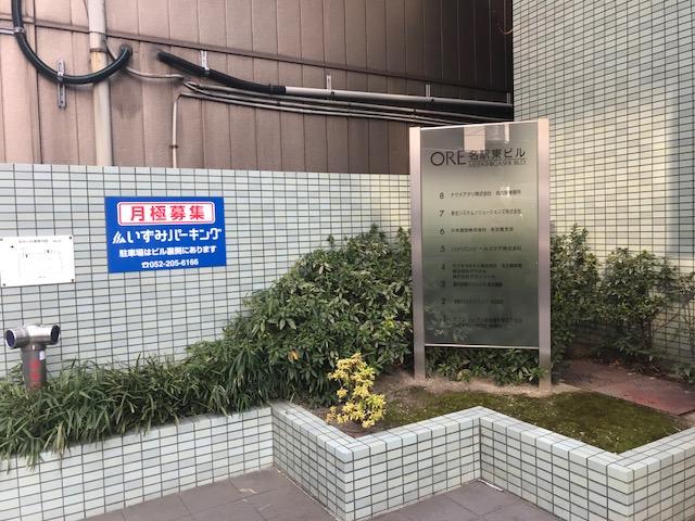 名駅東ビル駐車場