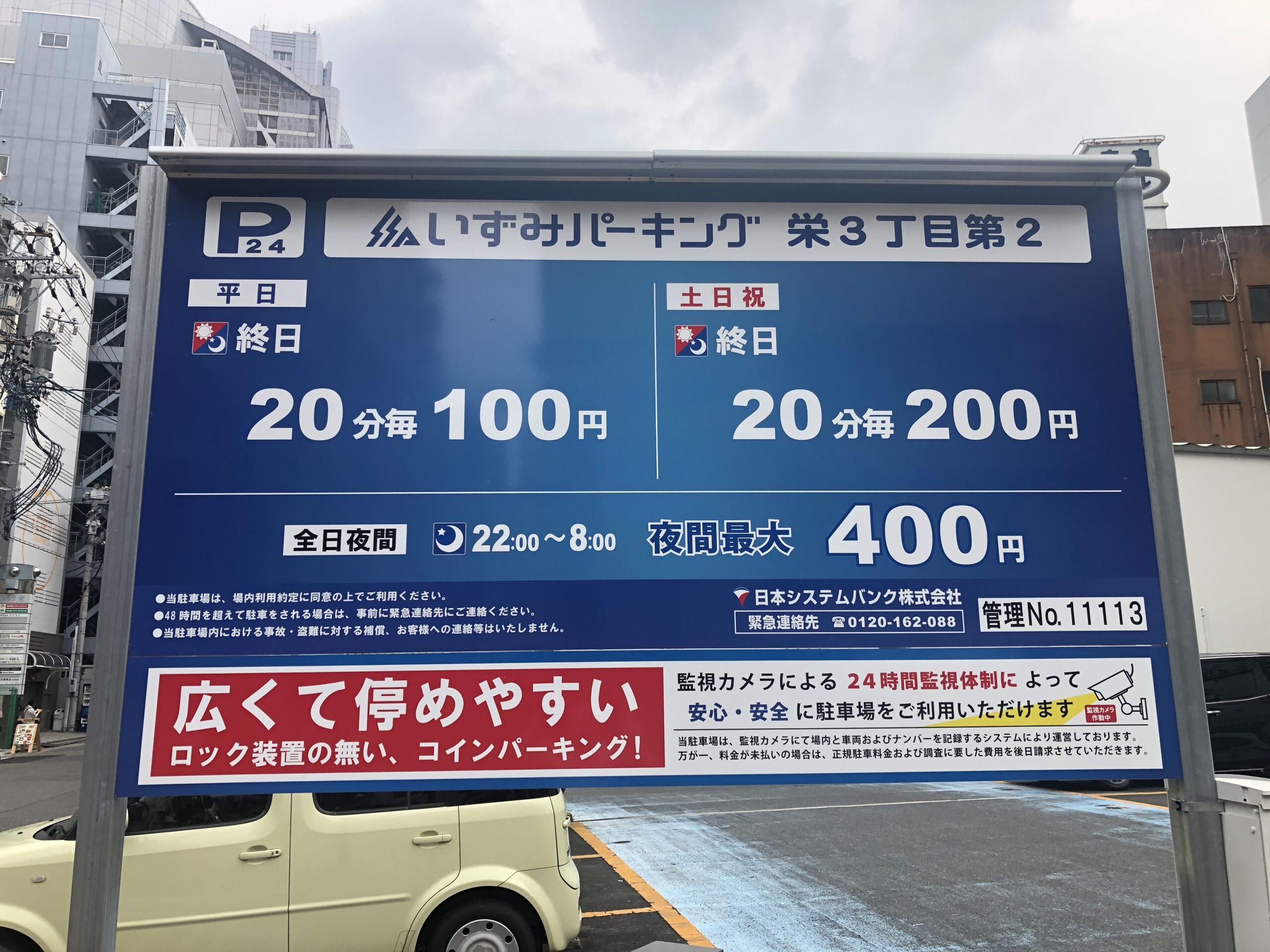 いずみパーキング栄3丁目第2