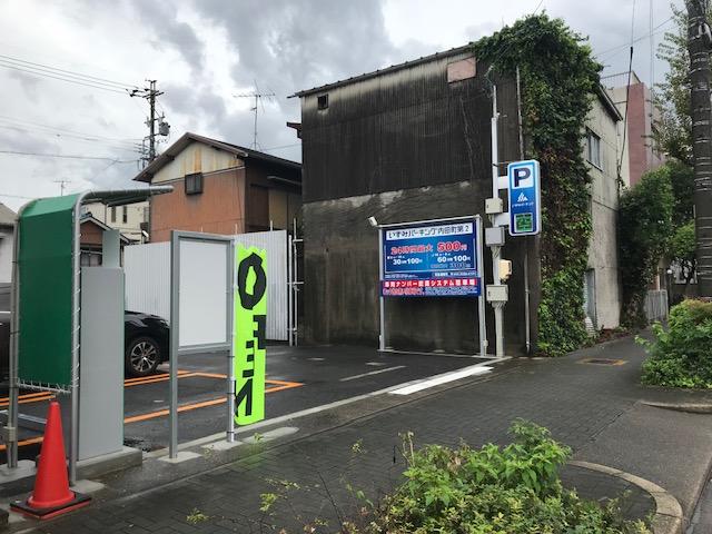 いずみパーキング内田町第2