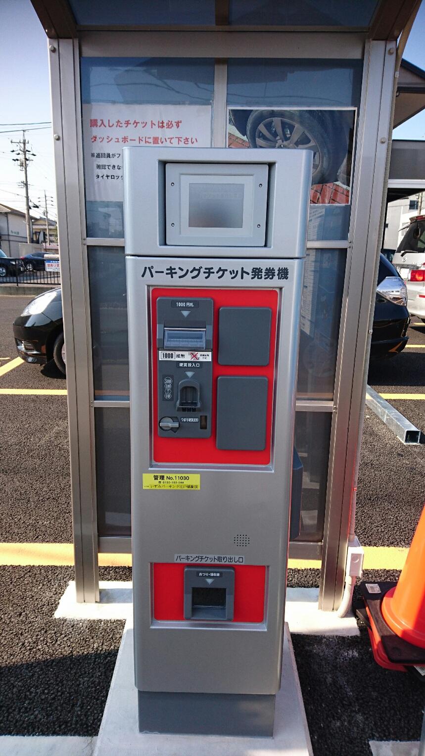 いずみパーキング江戸橋駅前