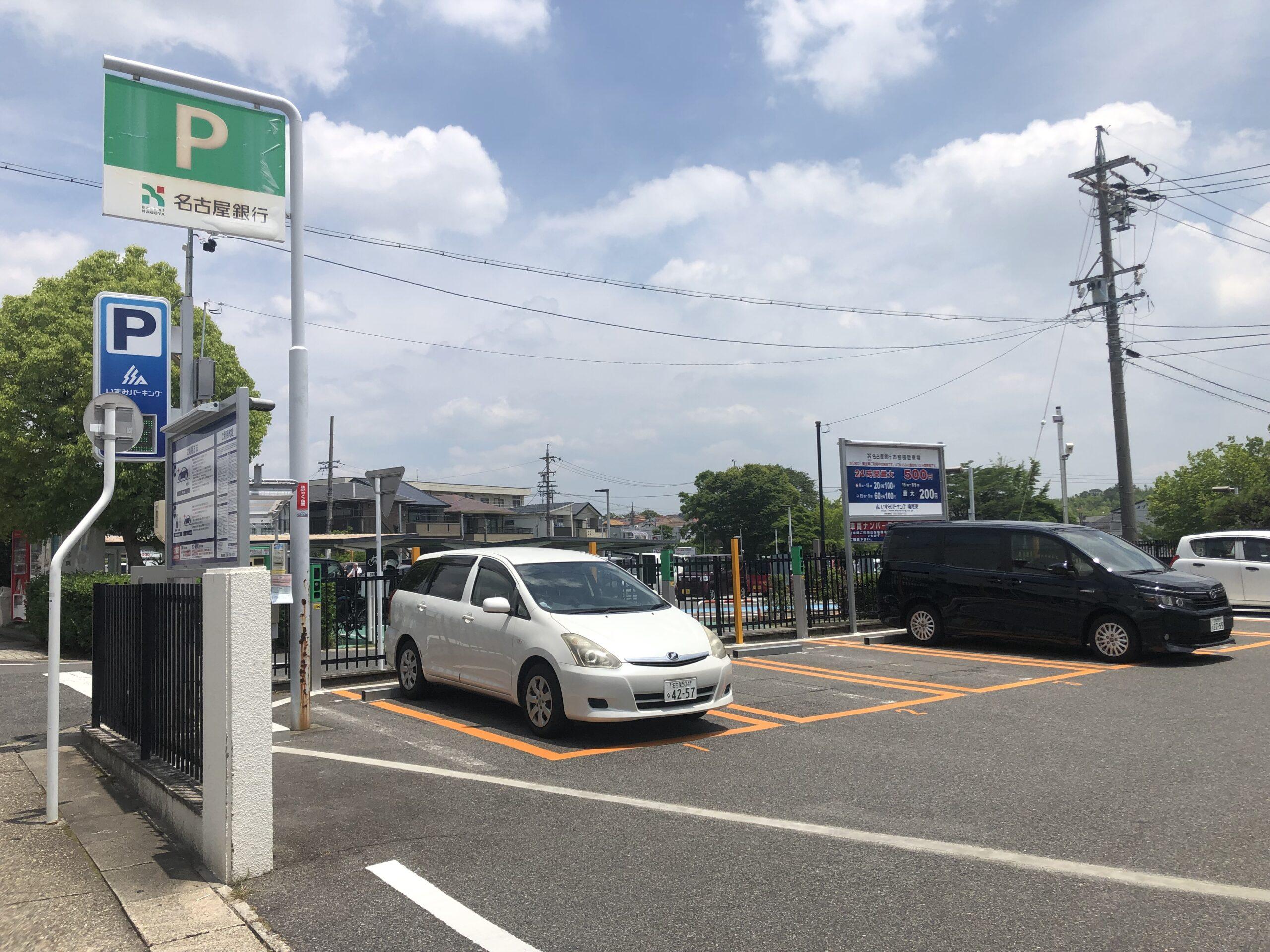 名古屋銀行鳴海東支店