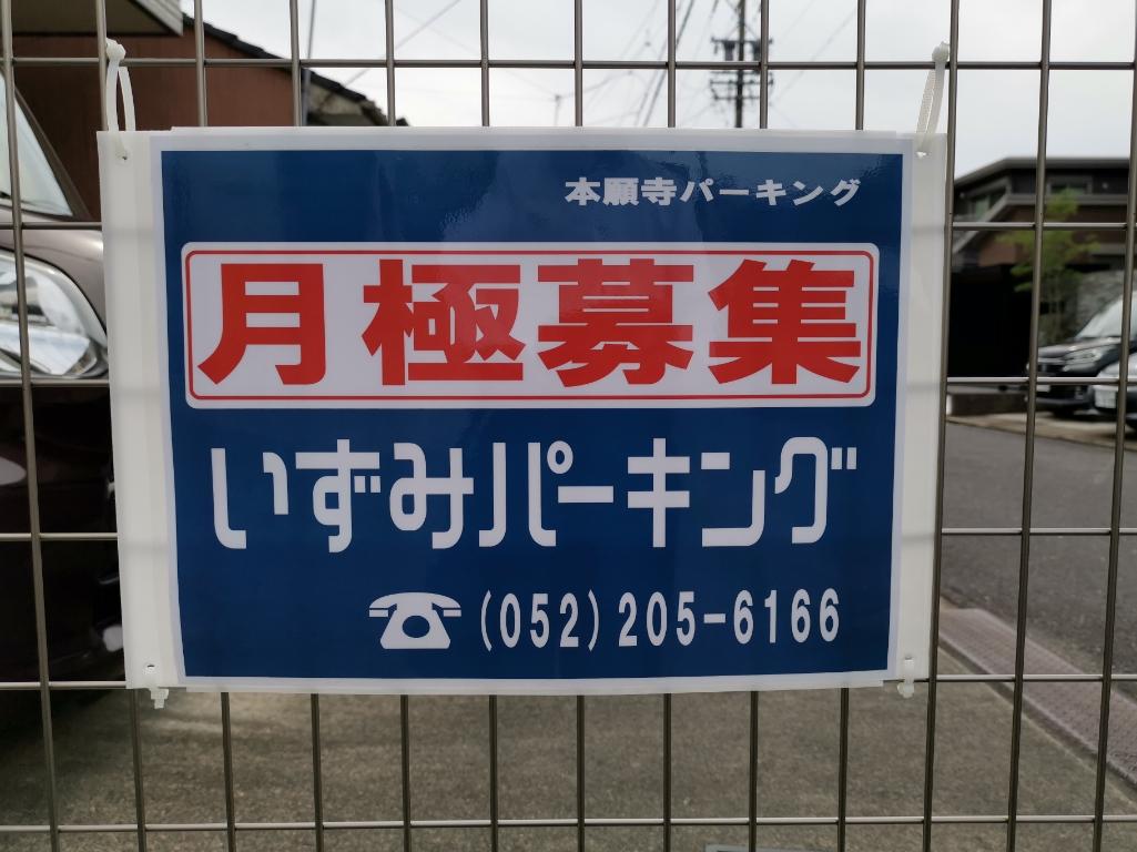 本願寺町パーキング