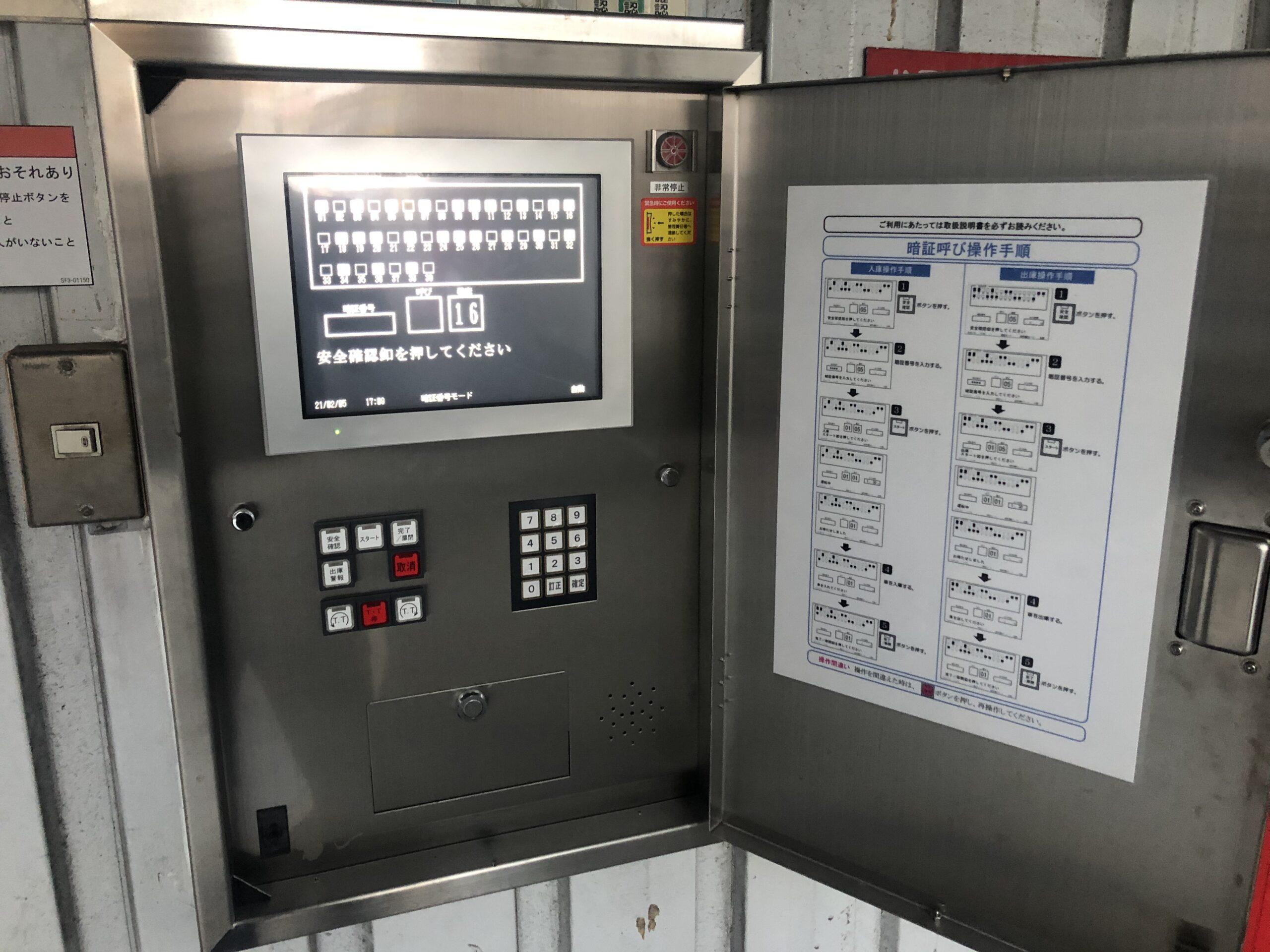 パックス桜通葵パーキング