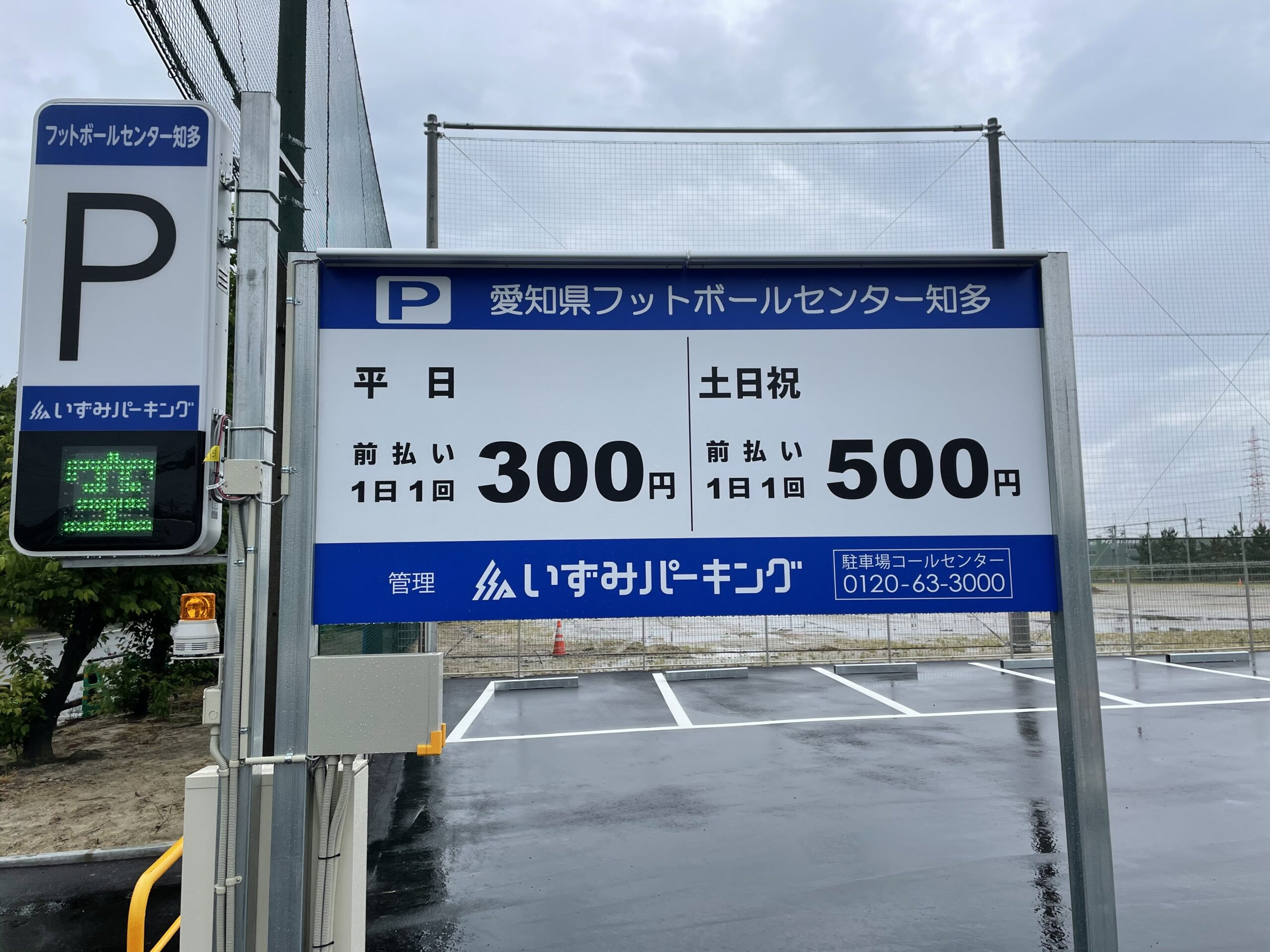 愛知県フットボールセンター知多